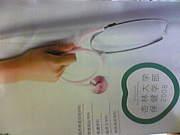 杏林大学2008年保健学部新入生