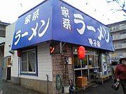 甲子家 ラーメン