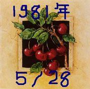 ☆1981年5月28日生まれ☆