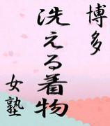 博多〜洗える着物〜女塾