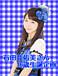 石田亜佑美さん16歳生誕企画