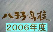 八王子高校2006年3月卒業生