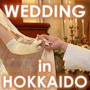 北海道で結婚式