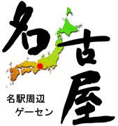 名駅周辺ゲーセン mixi支部