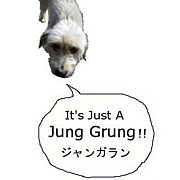 ジャンガラン/Jung Grung
