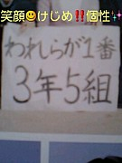 錦元3の5!ヒーロ-はさこんじ★