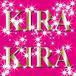 ☆キラキラ☆kira kira☆