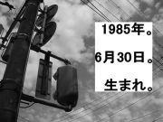 1985年6月30日生まれ。