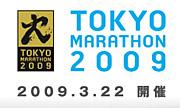 初マラソンで☆東京マラソン2009