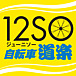 12SO(ジューニソー)自転車道楽