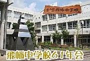 北九州市立 飛幡中学校(S61年会)
