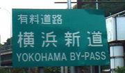 国道1号のはずが新道!?