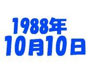 1988年10月10日生まれ