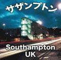 サザンプトン・Southampton・UK