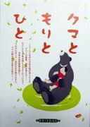 日本熊森協会を応援しよう 中部