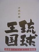 琉球王国。