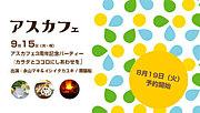 アスカフェ → テトラコーヒー