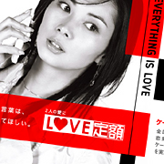 LOVE定額