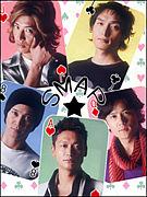 SMAPを愛する会☆