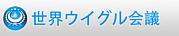 世界ウイグル会議日本語site応援