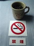 珈琲が好きだからこそ煙草が嫌い