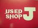 USED SHOP J