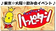 ♪東京☆大阪☆飲み会イベント♪