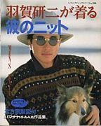 平成のセーターブック