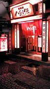 八剣伝草薙駅前店