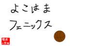横浜フェニックス