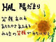 HAL〜陽だまり〜