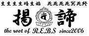 【掲】R.E.B.S関西【諦】
