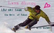 東京大学 LBJ ski team