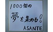 ☆ASANTE☆