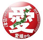 東北大震災〜愛媛から愛を〜