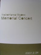 The 3rd memorial concert