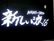 新しい波16 NAMI-IRO