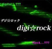 デジタル☆ロック