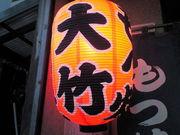 「大竹」 (小岩)