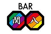 BAR 関八〜eighter集いしbar〜
