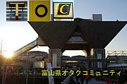 T.O.C -富山県オタクコミュ-