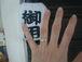 実は相馬睦子は結婚していた。