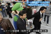 ルイージ容疑者(Wii)