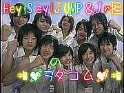 Hey!Say!JUMP&Jr担のヲタコム
