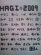 HAGI会*2009年卒業*