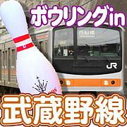 ボウリング in 武蔵野線