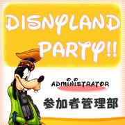 DisneyParty☆参加者管理部