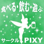 神奈川食べ飲みサークルPIXY