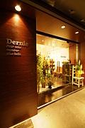 Dernie(デルニエ)