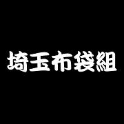 埼玉布袋組